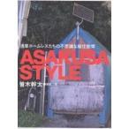 Asakusa style 浅草ホームレスたちの不思議な居住空間/曽木幹太