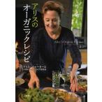 Yahoo!bookfan Yahoo!店アリスのオーガニックレシピ/アリス・ウォータース/NHKエンタープライズ取材班