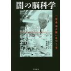 闇の脳科学 「完全な人間」をつくる/ローン・フランク/赤根洋子
