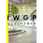 IWGPコンプリートガイド/石田衣良