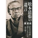 毎日クーポン有/ 松本清張の「遺言」 『昭和史発掘』『神々の乱心』を読み解く/原武史