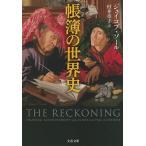 帳簿の世界史/ジェイコブ・ソール/村井章子