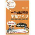 大学では教えてくれない一年を乗り切る学級づくり 教師力を高める方法と心構え/多賀一郎