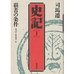史記 1/司馬遷/市川宏/杉本達夫