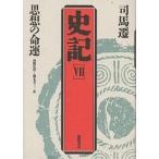 史記 7/司馬遷/西野広祥/藤本幸三