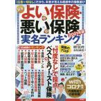 毎日クーポン有/ NEWよい保険・悪い保険 2021年版/横川由理/長尾義弘