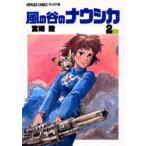 風の谷のナウシカ  2  徳間書店 宮崎駿