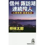 信州・諏訪湖連続殺人 書下し長篇ミステリー/梓林太郎