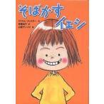 Yahoo!オンライン書店boox @Yahoo!店そばかすイェシ/ミリヤム・プレスラー/齋藤尚子/山西ゲンイチ