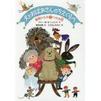 犬とおばあさんのちえくらべ 動物たちの9つのお話/アニー・M・G・シュミット/西村由美/たちもとみちこ