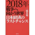 2018年戦争へ向かう世界日本経済のラストチャンス/三橋貴明