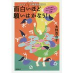 レムリア&古神道の魔法で面白いほど願いはかなう! 古代日本の「祈り」が起こす奇跡/大野百合子