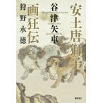 安土唐獅子画狂伝 狩野永徳/谷津矢車