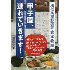 甲子園、連れていきます! 横浜高校野球部食堂物語/渡辺元美