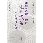 両親への贈り物に「生前戒名」という考え方 行政書士のお坊さんが伝える/田口誠道