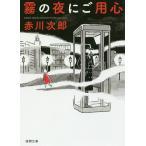 〔予約〕霧の夜にご用心 /赤川次郎