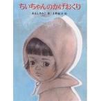 ちいちゃんのかげおくり/あまんきみこ/上野紀子/子供/絵本