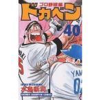 ドカベン プロ野球編40/水島新司