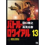 バトル・ロワイアル 13/田口雅之/高見広春