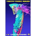 TOKYO TRIBE WARU 4/井上三太
