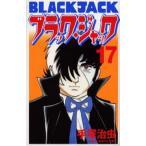ブラック・ジャック 17 新装版/手塚治虫