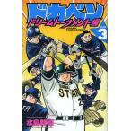 ドカベン ドリームトーナメント編VOLUME.3/水島新司