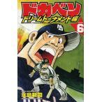 ドカベン ドリームトーナメント編VOLUME.6/水島新司