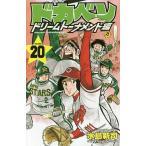ドカベン ドリームトーナメント編VOLUME.20/水島新司