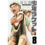 少年ラケット THE DAY OF SWITCHING-ON!! 8/掛丸翔