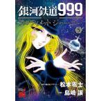 銀河鉄道999 ANOTHER STORYアルティメットジャーニー 5/松本零士/・総設定・デザイン島崎譲