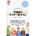 中国語のクッキータイム 8×6×7=336枚のおいしいクッキー/文承勇/相原茂