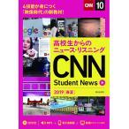 高校生からのニュース・リスニングCNN Student News 2019〈春夏〉/『CNNEnglishEx