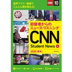 CNN Student News 初級者からのニュース・リスニング 2020〈夏秋〉/『CNNEnglishExpress』編集部