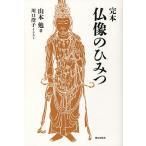 毎日クーポン有/ 完本仏像のひみつ/山本勉/川口澄子