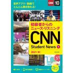 毎日クーポン有/ CNN Student News 初級者からのニュース・リスニング 2021〈秋〉/『CNNEnglishExpress』編集部