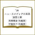 '20 ニュースメディアの英語 演習と解/高橋優身/伊藤典子