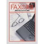 Yahoo!オンライン書店boox @Yahoo!店FAXの英語 実例で学ぶスタイルと表現/フランシスJ.クディラ