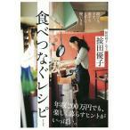 食べつなぐレシピ 漬ける、干す、蒸すで上手に使いきる/按田優子/レシピ