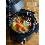 毎日クーポン有/ はじめての電気圧力鍋 毎日使える絶品レシピ/みないきぬこ/レシピ