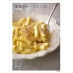 毎日クーポン有/ 至福のチーズレシピ/若山曜子/レシピ