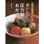 おいしい圧力鍋おかず 切って鍋に入れてできあがり!/瀬尾幸子/レシピ