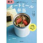 毎日クーポン有/ 腸活オートミール弁当 簡単!おいしい!/工藤あき/レシピ