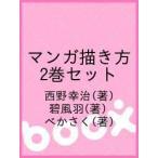 マンガ描き方 2巻セット/西野幸治/碧風羽/べかさく