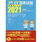 PT/OT国家試験必修ポイント基礎PT学 2021