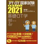 PT/OT国家試験必修ポイント基礎OT学 2021