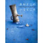 水おとこのいるところ/イーヴォ・ロザーティ/ガブリエル・パチェコ/田中桂子/子供/絵本