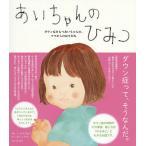 あいちゃんのひみつ ダウン症をもつあいちゃんの、ママからのおてがみ/竹山美奈子/えがしらみちこ/玉井邦夫