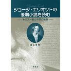 ジョージ・エリオットの後期小説を読む キリスト教と科学の葛藤/福永信哲