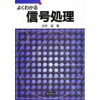 よくわかる信号処理/浜田望