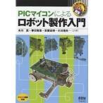 PICマイコンによるロボット製作入門/水川真